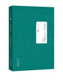 沈从文小说全集卷五:神巫之爱·一个天才的通信
