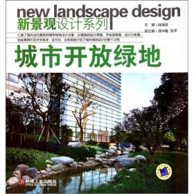 新景观设计系列:城市开放绿地