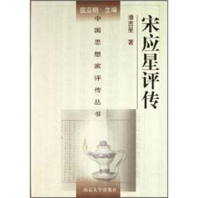 宋应星评传(精装) 潘吉星 南京大学出版社 9787305008504
