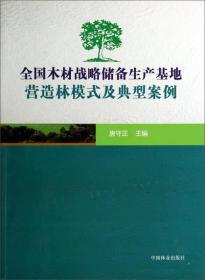 全国木材战略储备生产基地营造林模式及典型案例