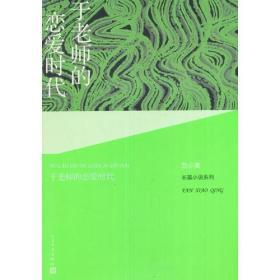 范小青长篇小说系列:于老师的恋爱时代