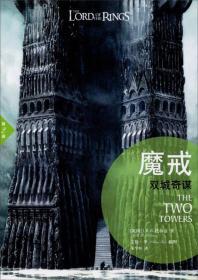 魔戒:双城奇谋