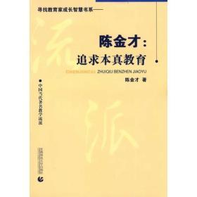中国当代著名教学流派-寻找教育家成长智慧书系:陈金才 追求本真教育