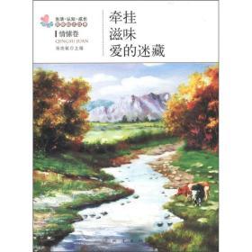 生活·认知·成长青春励志故事:牵挂·滋味·爱的迷藏(情愫卷)
