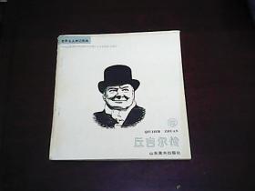 丘吉尔传---世界名人传记画库