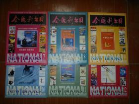 全国新书目(2001 7-12)
