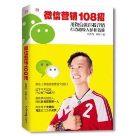 微信营销108招 签名本