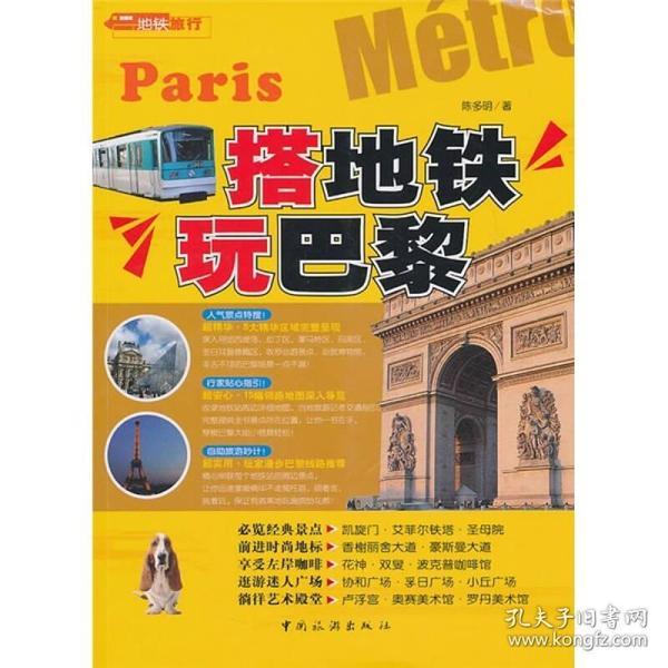 搭地铁·玩巴黎