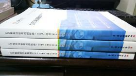 G20税基侵蚀和利润转移 (BEPS)项目 2014年成果 全三册