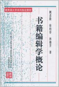 书籍编辑学概论 阙道隆 辽海出版社  9787806496084