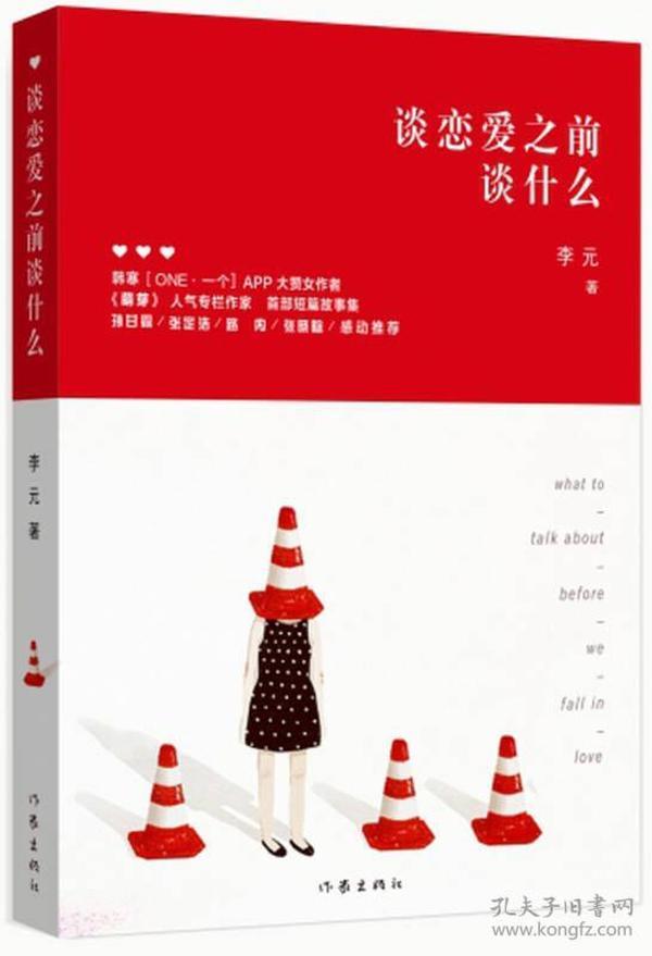 中国当代作品集:谈恋爱之前谈什么
