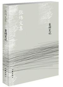 楚辞笔记/张炜文集 9787506375849