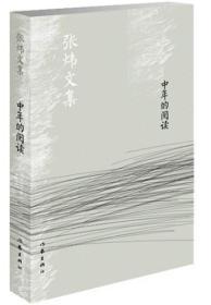 中年的阅读/张炜文集