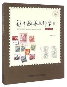 新中国普通邮票:1950-1974年
