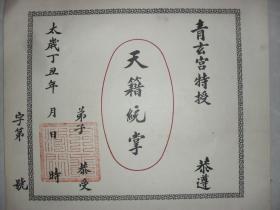 民国时期峨眉山名寺印章(7.8*7.8*4厘米)和空白证书(28*19.2厘米)一套