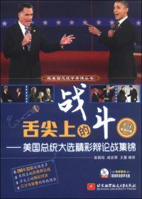 跟美国总统学英语丛书·舌尖上的战斗:美国总统大选精彩辩论战集锦