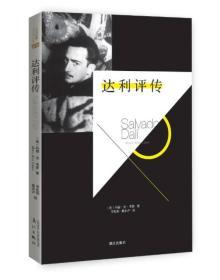 【二手包邮】达利评传 漓江出版社 漓江出版社