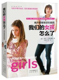 (双色)我们的女孩子怎么啦:揭开青春叛逆的真相9787200107456(A23-1)