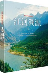 科学探险家的足迹 江河溯源(全彩)