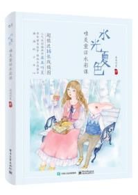 水光夏色:唯美童话水彩课(全彩)(含附件1份))