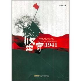 坚守:1941