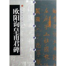 中国碑帖经典:欧阳询皇甫君碑