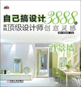 自己搞设计·来自顶级设计师3888例创意灵感:背景墙