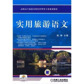 高职高专旅游及餐饮管理类专业规划教材:实用旅游语文