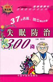 失眠防治300问(畅销第5版)