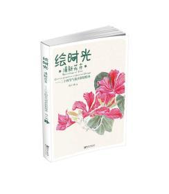 绘时光·清新花卉--二十四节气花卉彩铅绘本(四色)