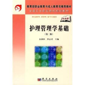 现货全国卫生职业院校规划教材:护理管理学基础(共用课)(第2版)