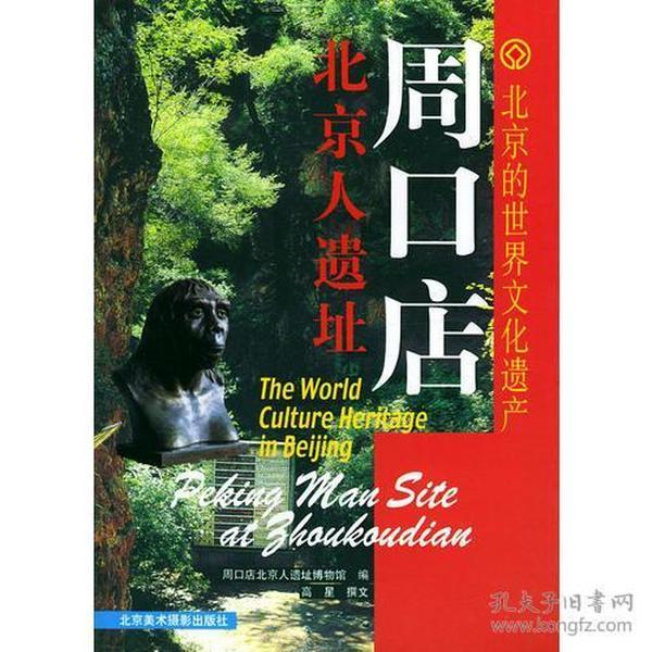北京的世界文化遗产:周口店北京人遗址