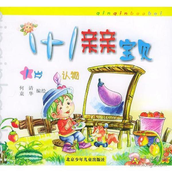 1+1亲亲宝贝(全五册)——一岁系列