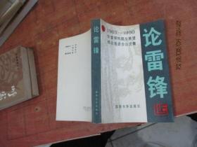 论雷锋1963-1990 编辑陶克签赠本