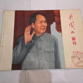 《井冈山画刊》1970.10.(上)第9期 DAD