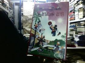 米老鼠与唐老鸭 VCD【16碟装,包正版,未拆封】