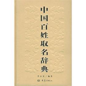 当天发货,秒回复咨询中国百姓取名辞典 精装1625页  李志更编著 出 版 社:大象出版社如图片不符的请以标题和isbn为准。
