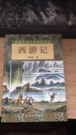 中国古典文学普及读本:西游记(下册)
