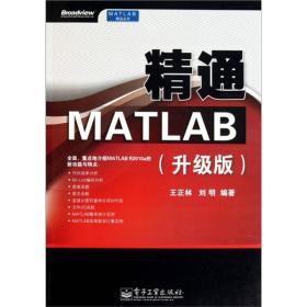 精通MATLAB(升级版)