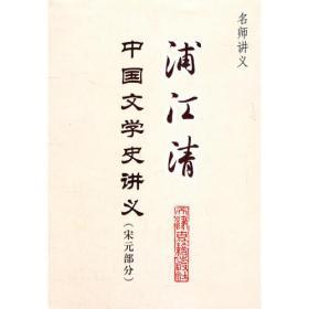 浦江清中国文学史讲义-名师讲义(宋元部分)
