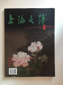 上海文博论丛 2010年第2期