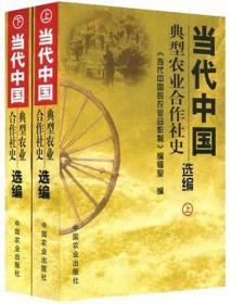 当代中国典型农业合作社史选编(全2册)