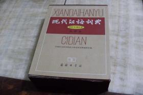 现代汉语词典<2002年增补本  大字本>(有函套  硬精装16开  2004年11月3版4印  印数5千册  有描述有清晰书影供参考)
