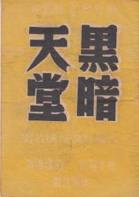 陆锦花/邢竹琴主演   少壮越剧团戏单:《黑暗天堂》【32开 12页】(1)