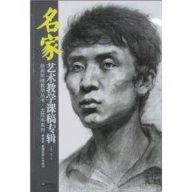 名家艺术教学课稿专辑[李向兵 夏涛 素描头像教学]