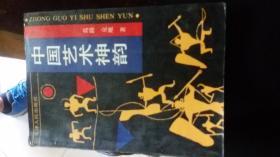 中国艺术神韵