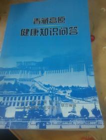 青藏高原健康知识问答