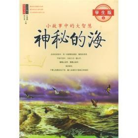 学生版 神秘的海 张健鹏 胡足青 学苑出版社 9787507723410