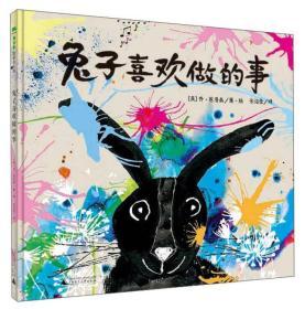 兔子喜欢做的事