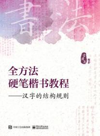 全方法硬笔楷书教程 汉字的结构规则